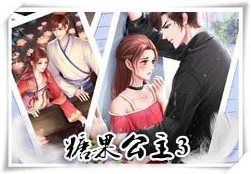 糖果公主3星梦芭蕾_糖果公主3破解版下载_官方下载