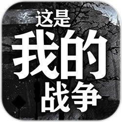 这是我的战争中文版完整破解版