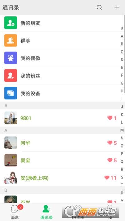 粉�z�_人 v1.6.8 安卓版