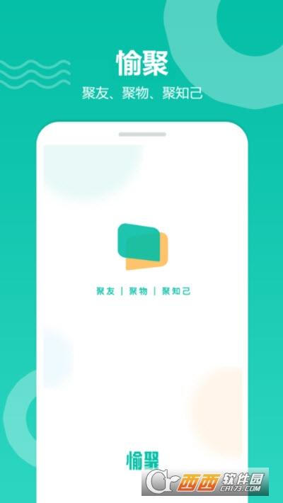 愉聚 v1.0.2.1 安卓版
