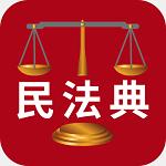 人民法律法典
