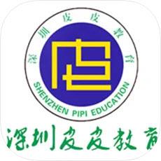 深圳皮皮教育app