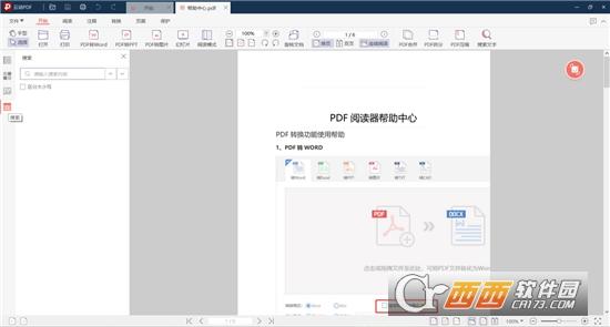 云动PDF阅读器官方版 v9.3.380293.25282