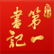 驻村第一书记app