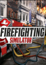 模�M消防英豪(Firefighting Simulator - The Squad)