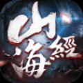 山海�神魔大�v1.0安卓版