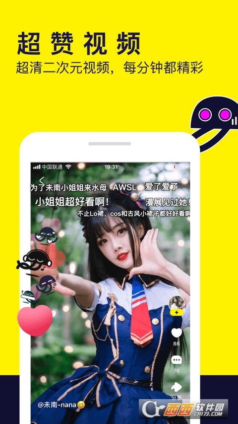 水母动漫app免费版 1.26.1.205 安卓版