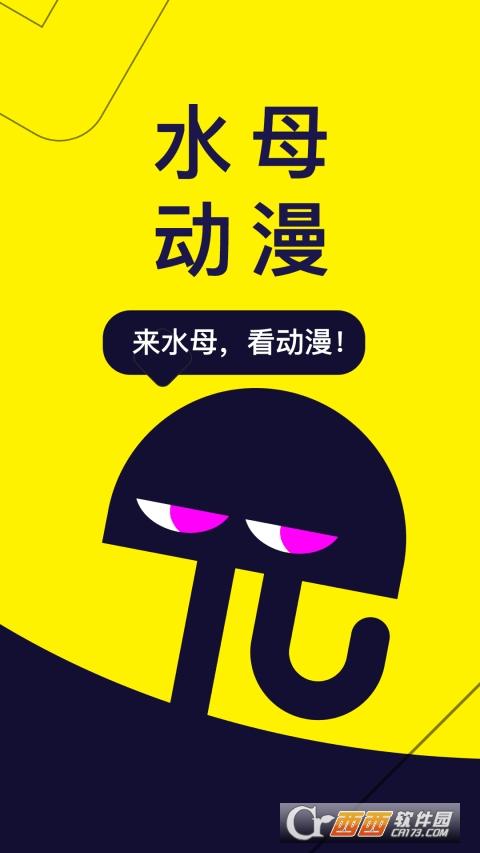 水母动漫app免费版