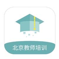 北京教师培训管理平台
