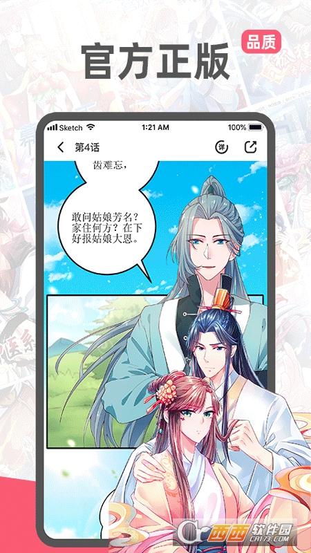 �燃漫��app安卓最新版