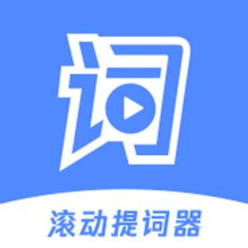滚动提词器app