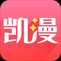 凯漫画app安卓最新版