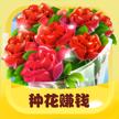 开心花园红包版v1.0.0