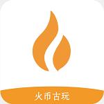 火币古玩app