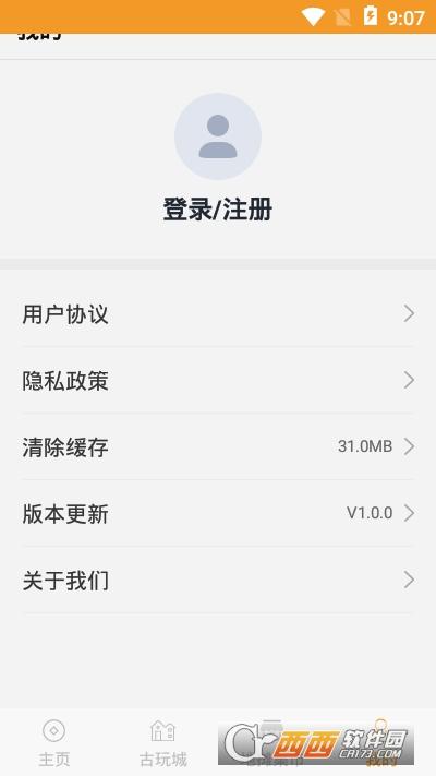 火币古玩app 1.0.0