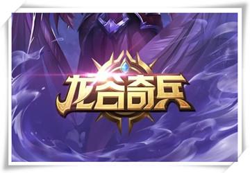 龙谷奇兵手游_龙谷奇兵内购破解版_安卓版_消除游戏