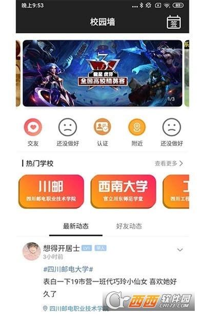 校�@�ι缃黄脚_ v1.0.0 安卓版