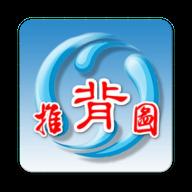 安卓推背�D�件v2.1.0