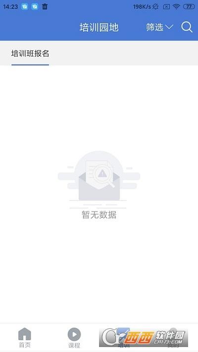 �德干部教育培��W�j�W院 v1.2.2安卓版