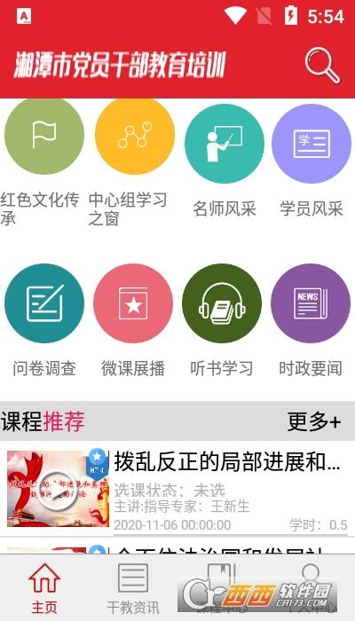 湘潭干教app 2.2.6安卓版