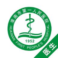 淮南市第一人民医院医护版