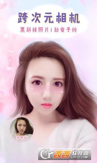 美�D秀秀最新精�版.apk v9.1.8.1安卓手�C版