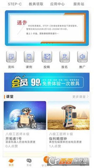 土星空�g站app