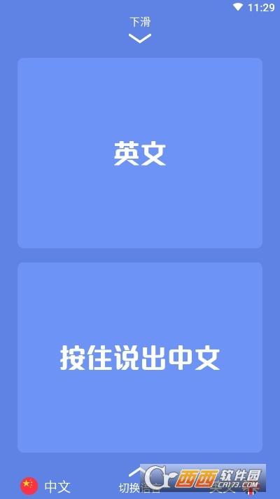 �蚀_中英互�g v1.0.1