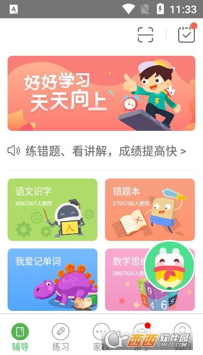 向上�W家�L版app 4.5.0安卓版