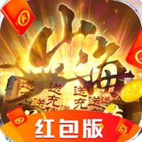 山海经赚金版v1.0.3安卓版