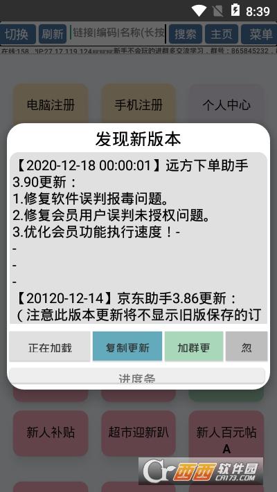 �h方下�沃�手app 3.87