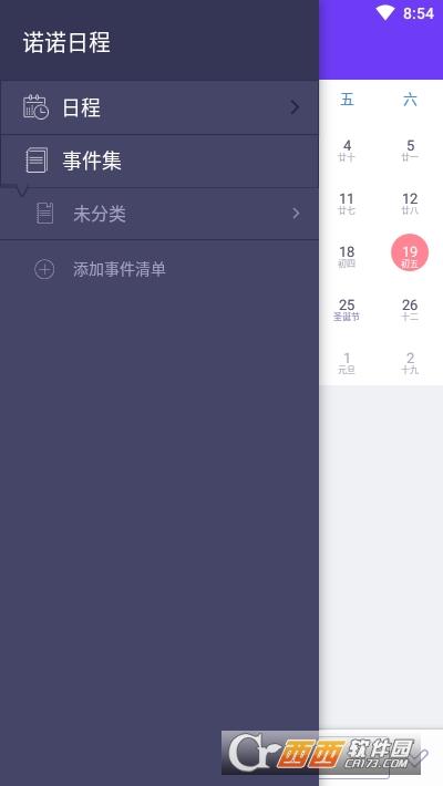 �Z�Z日程app v1.1 安卓版