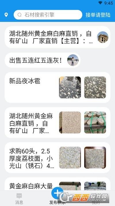 中��石材市�� v0.13.5