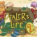 ���人生2中文手�C版(dealers life2)