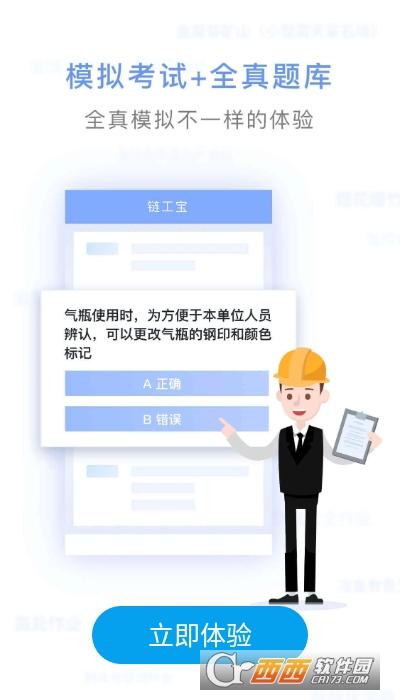 安全泰�_app 1.0.0安卓版