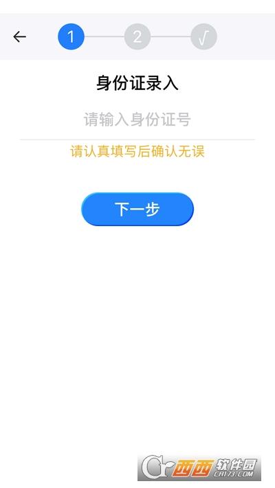 ��名管家app 1.1官方版
