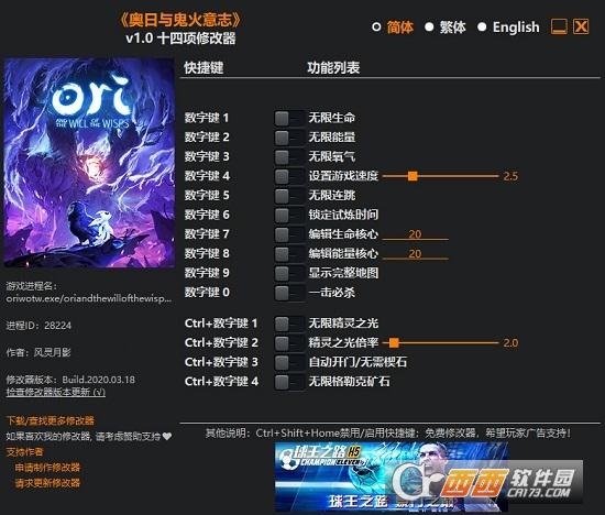 �W日�c�火意志3DM多功能修改器 v1.0 �L�`月影版
