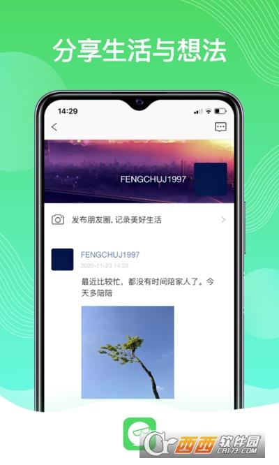 旺旺生意圈 v1.0.4安卓版