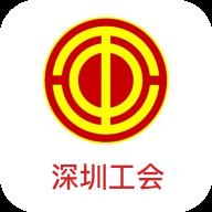 深圳工会七大app