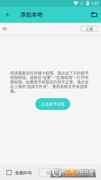 Flyingbird�o�V告清爽版 v1.1.2安卓版