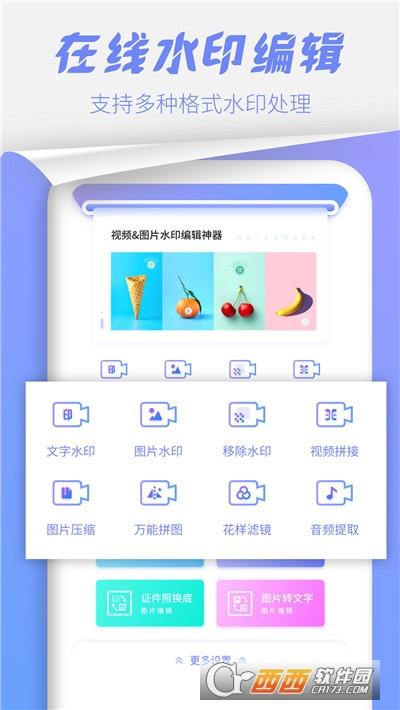 手�C照片�理工具 v1.0安卓版