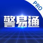 警易通Prov3.0.0