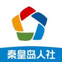 秦皇岛人社app最新版
