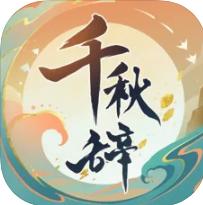 千秋辞官方版正式版