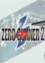 零式枪手2(ZERO GUNNER 2)