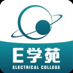 电气E学苑app