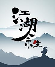 江湖余生试玩版