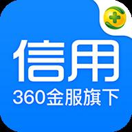 360信用生活app(一站式)V3.1.1安卓版