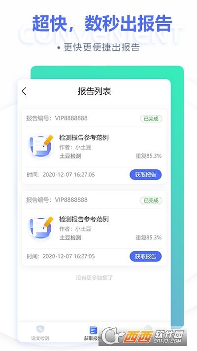 土豆论文查重降重官方app