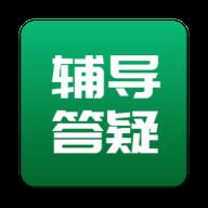 辅导答疑app1.6安卓版